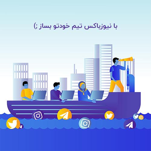 newsbx.com_team