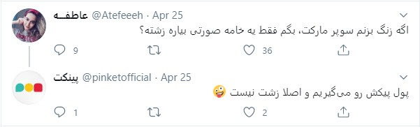 نمونه توییت شنیدن شبکه های اجتماعی