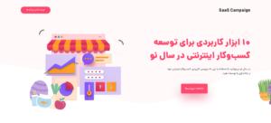 معرفی چند سرویس کاربردی برای شروع یک کسبوکار بر بستر اینترنت