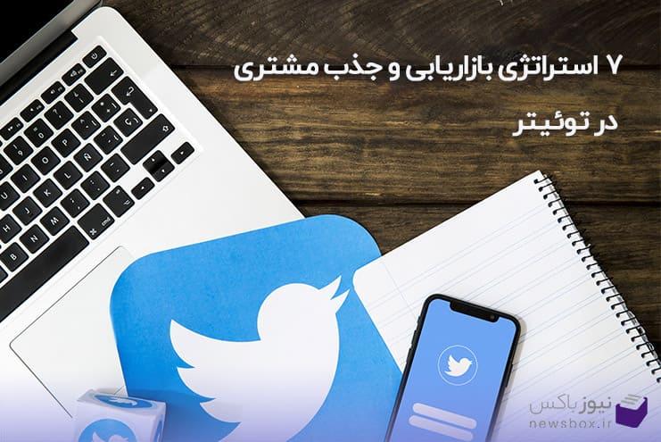 7 استراتژی بازاریابی و جذب مشتری در توییتر
